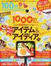 100均ファンmagazine! Vol.1(晋遊舎ムック)