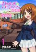 ガールズ&パンツァー劇場版Variante 1 (MFコミックス)
