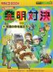 発明対決 9 ヒラメキ勝負! 発明対決漫画 (かがくるBOOK)