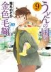うどんの国の金色毛鞠 9 (BUNCH COMICS)(バンチコミックス)