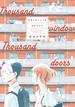 サザンウインドウ・サザンドア(フィールコミックス)