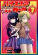 ハイスコアガール 7 (ビッグガンガンコミックスSUPER)