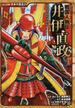 井伊直政 (コミック版日本の歴史)