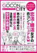 【期間限定価格】合コン・アンド・ザ・シティ