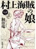 村上海賊の娘(一)(新潮文庫)