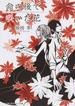 命の後で咲いた花(メディアワークス文庫)