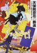 天保院京花の葬送 フューネラル・マーチ(メディアワークス文庫)