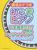 音名カナつき初心者ピアノいま弾きたい!人気&テッパンソングス 2016−2017