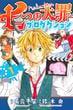 七つの大罪プロダクション(ARIA) 4巻セット(KCデラックス)