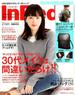 In Red (イン レッド) 2017年 02月号 [雑誌]