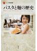 パスタと麺の歴史