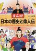 まんが日本の歴史と偉人伝 現代日本までの、激動の時代を動かした偉人と歴史の物語集 (ブティック・ムック)(ブティック・ムック)