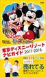 【期間限定価格】子どもといく 東京ディズニーリゾート ナビガイド 2017-2018(Disney in Pocket)