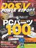 DOS/V POWER REPORT 2017年2月号(DOS/V POWER REPORT)