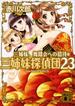 三姉妹探偵団(23) 三姉妹、舞踏会への招待(講談社文庫)