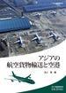 アジアの航空貨物輸送と空港