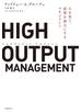 【期間限定価格】HIGH OUTPUT MANAGEMENT