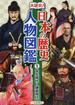 大研究!日本の歴史人物図鑑 1 弥生時代〜鎌倉時代
