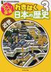わくわく!探検れきはく日本の歴史 3 近世