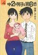中2の男子と第6感 vol.4 (ヤングマガジン)(ヤンマガKC)