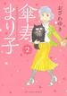 傘寿まり子 2 (KCDX)(KCデラックス)