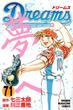 ドリームス 71 (講談社コミックスマガジン)