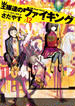 王様達のヴァイキング #12 (ビッグコミックス)(ビッグコミックス)