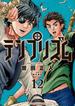 テンプリズム 12 (ビッグコミックス)