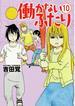 働かないふたり 10 (BUNCH COMICS)(バンチコミックス)