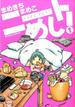 ニートめし! 1 (ACTION COMICS)(アクションコミックス)