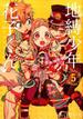 地縛少年花子くん 5 (G FANTASY COMICS)(Gファンタジーコミックス)