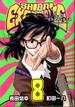 SHIORI EXPERIENCEジミなわたしとヘンなおじさん 8 (ビッグガンガンコミックス)