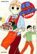 有閑みわさん 12 (BAMBOO COMICS)