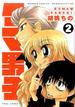 クマ男子 2 (BAMBOO COMICS)