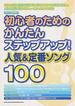 初心者のためのかんたんステップアップ!人気&定番ソング100