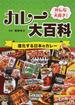 みんな大好き!カレー大百科 3 進化する日本のカレー