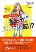 マンガでわかる 私って、ADHD脳!? 仕事&生活の「困った!」がなくなる