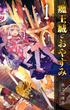 魔王城でおやすみ(少年サンデーコミックス) 8巻セット(少年サンデーコミックス)