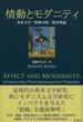 情動とモダニティ 英米文学/精神分析/批評理論