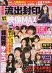 流出封印映像MAX 最新版 Vol.4