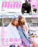 mini (ミニ) 2017年 03月号 [雑誌]