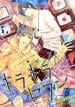 キラキラセブン (バーズコミックススペシャル)(バーズコミックススペシャル)
