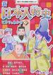 新日本人物史 3 ヒカリとあかり (朝日小学生新聞の学習まんが)(朝小の学習まんが)