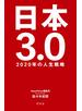 【期間限定価格】日本3.0 2020年の人生戦略