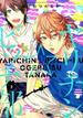 ヤリチン☆ビッチ部 2 (バーズコミックス)(ルチルコレクション)
