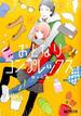 おとなりコンプレックス 2 (KUROFUNE COMICS)
