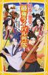 日本の歴史最強ライバル列伝(集英社みらい文庫)