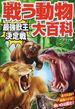 戦う動物大百科 最強獣王決定戦