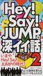 Hey!Say!JUMPの深イイ話 2 いまやHey!Say!JUMPの時代!