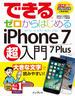 できるゼロからはじめるiPhone 7/7 Plus超入門(できるシリーズ)